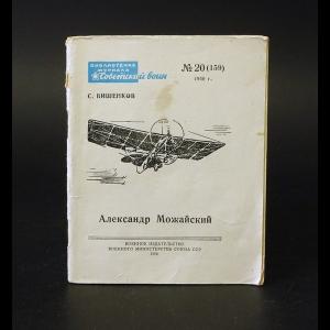 Вишенков С. - Александр Можайский №20 (159)