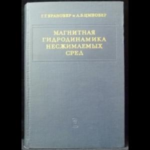 Брановер Г.Г., Цинобер А.Б. - Магнитная гидродинамика несжимаемых сред
