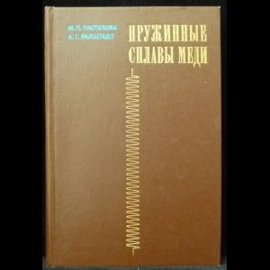 Пастухова Ж.П., Рахштадт А.Г. - Пружинные сплавы меди
