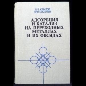 Крылов О.В., Киселев В.Ф. - Адсорбция и катализ на переходных металлах и их оксидах