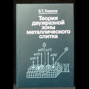 Борисов В.Т. - Теория двухфазной зоны металлического слитка