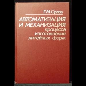 Орлов Г.М. - Автоматизация и механизация процесса изготовления литейных форм
