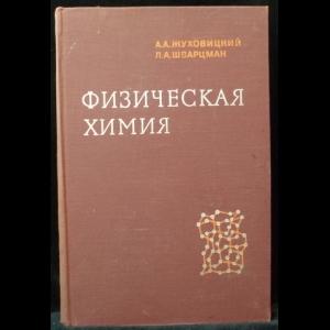 Жуховицкий А.А., Шварцман Л.А. - Физическая химия