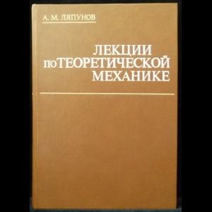 Ляпунов А.М. - Лекции по теоретической механике