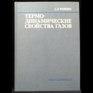 Ривкин С.Л. - Термодинамические свойства газов. Справочник