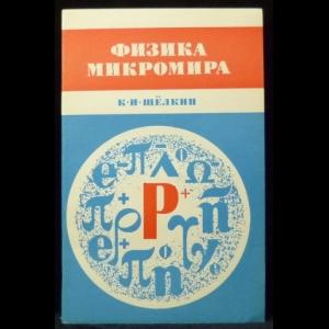 Щёлкин К.И. - Физика микромира