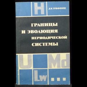 Трифонов Д.Н. - Границы и эволюция периодической системы