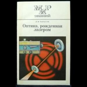 Тарасов Л.В. - Оптика, рожденная лазером.