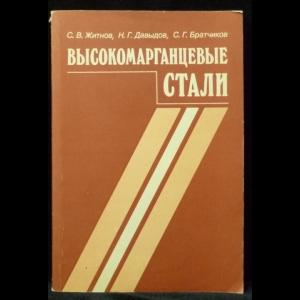 Житнов С.В., Давыдов Н.Г., Братчиков С.Г. - Высокомарганцевые стали