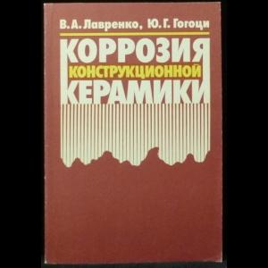 Гогоци Ю.Г., Лавренко В.А. - Коррозия конструкционной керамики