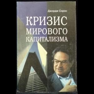 Сорос Джордж - Кризис мирового капитализма
