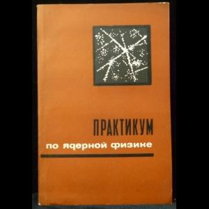 Авторский коллектив - Практикум по ядерной физике
