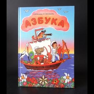Нечаева Н.В., Белорусец К.С. - Азбука