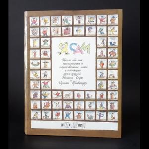 Сеф Роман - Я сам. Книга обо мне, написанная и нарисованная мной с помощью моих друзей Романа Сефа и Ирины Гравендер