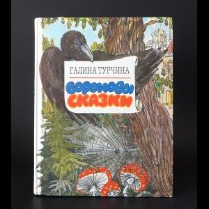 Турчина Галина - Вороновы сказки