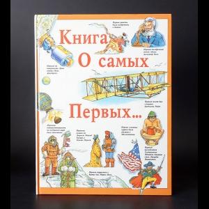 Вильямс Брайан, Вильямс Бренда - Книга о самых первых...