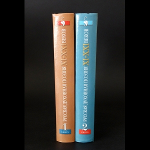 Авторский коллектив - Русская духовная поэзия XI-XXI веков (комплект из 2 книг)