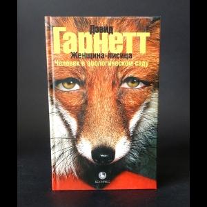 Гарнетт Дэвид - Женщина-лиса. Человек в зоологическом саду
