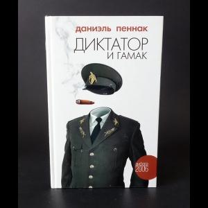 Даниель Пеннак - Диктатор и гамак