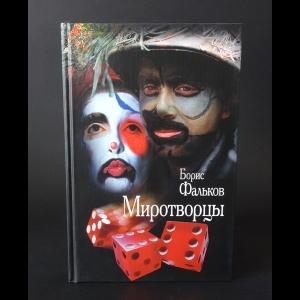 Фальков Борис  - Миротворцы. Провинциальная хроника времен Империи
