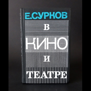 Сурков Е. - В кино и в театре