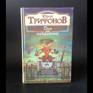 Трифонов Юрий - Дом на Набережной