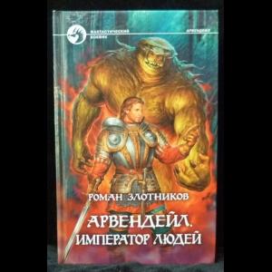 Злотников Роман - Арвендейл. Император людей