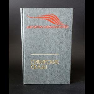 Авторский коллектив - Сибирские рассказы