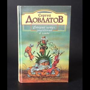 Довлатов Сергей - Старый петух, запеченный в глине