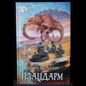 Недозор Игорь - Плацдарм