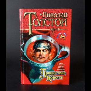 Толстой Николай - Пришествие Короля