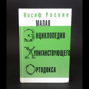Раскин Иосиф - Малая энциклопедия хулиганствующего ортодокса