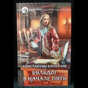 Калбазов Константин - Бульдог. В начале пути