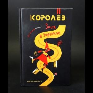 Королёв Анатолий - Змея в зеркале, или Инстинкт № 5
