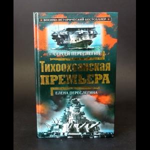 Переслегин Сергей, Переслегина Елена - Тихоокеанская премьера