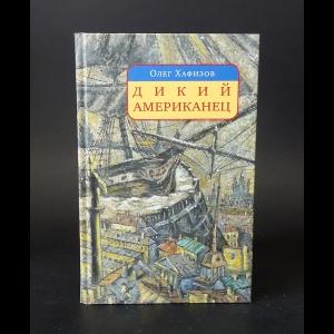 Хафизов Олег - Дикий американец