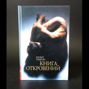Томсон Руперт - Книга откровений