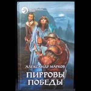 Марков Александр - Пирровы победы