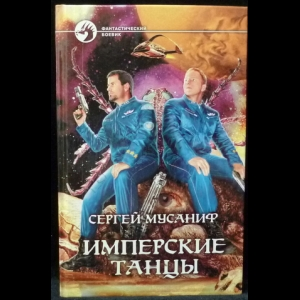 Мусаниф Сергей - Имперские танцы