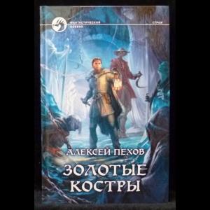 Пехов Алексей - Золотые костры