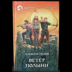 Пехов Алексей - Ветер полыни