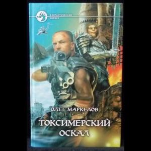Маркелов Олег - Токсимерский оскал