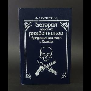 Архенгольц Ф. - История морских разбойников Средиземного моря и океана
