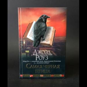 Роуз Джоэл - Самая черная птица