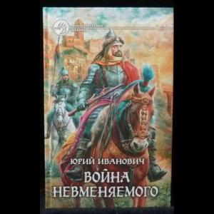 Иванович Юрий - Война невменяемого