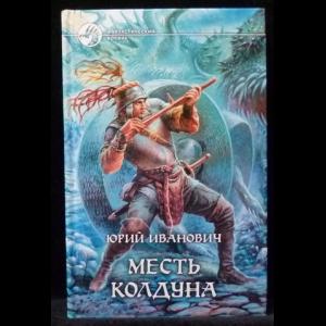 Иванович Юрий - Месть колдуна