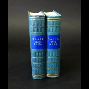 Авторский коллектив - Поэты XVIII века (комплект из 2 книг)