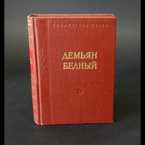 Демьян Бедный - Демьян Бедный Стихотворения и поэмы
