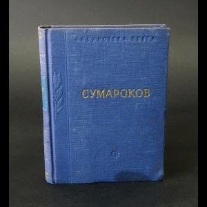 Сумароков А.П.  - А.П. Сумароков Стихотворения
