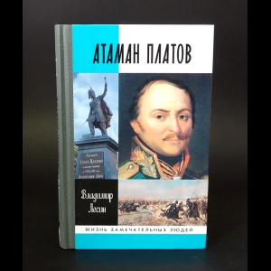 Лесин Владимир - Атаман Платов